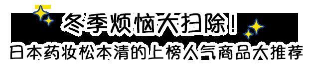 冬季煩惱大掃除!日本藥妝松本清的上榜人氣商品大推薦