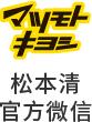 松本清logo